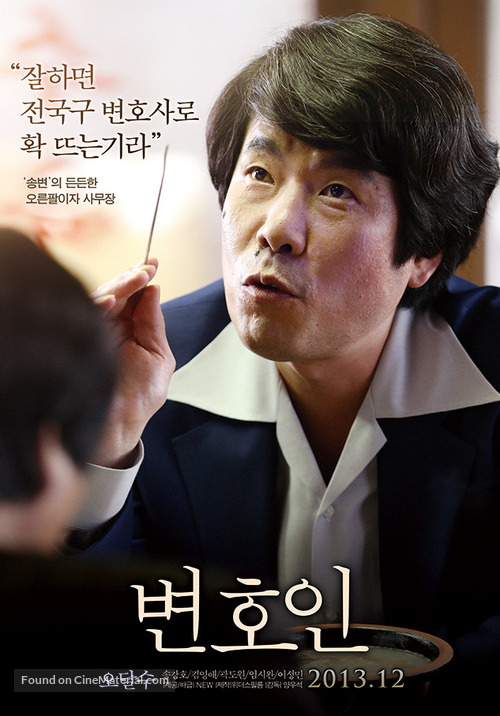 Byeon-ho-in - South Korean Movie Poster