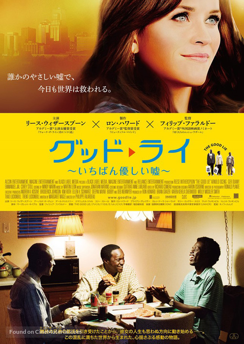 The Good Lie - Japanese Movie Poster