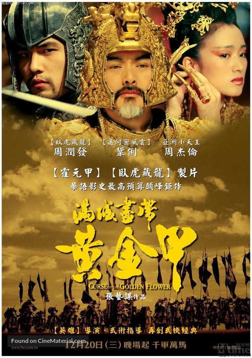 Curse of the golden flower taiwanese movie poster curse of the golden flower 2006 mightylinksfo