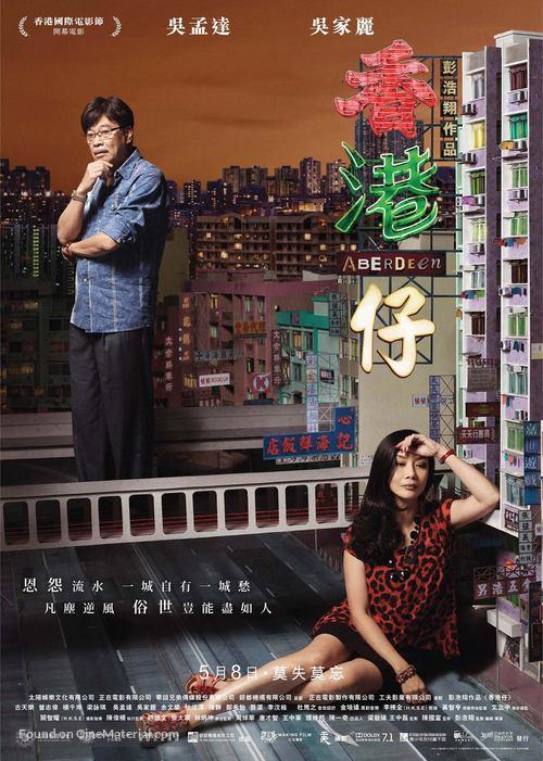 Aberdeen - Hong Kong Movie Poster