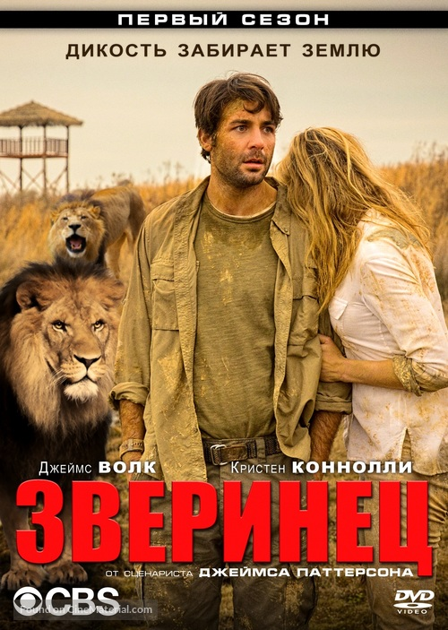 """""""Zoo"""" - Russian Movie Cover"""