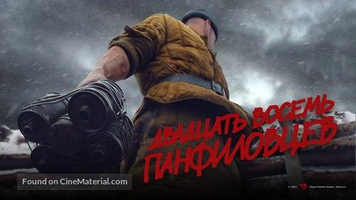 Dvadtsat vosem panfilovtsev - Russian poster