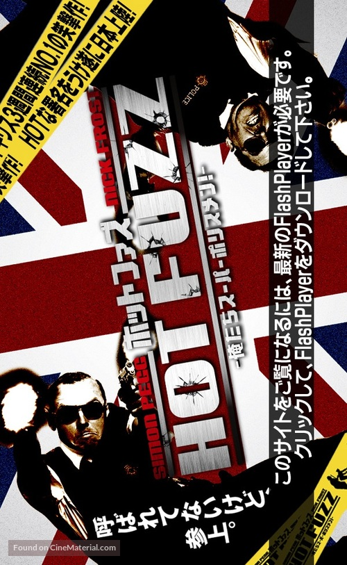 Hot Fuzz - Japanese Movie Poster