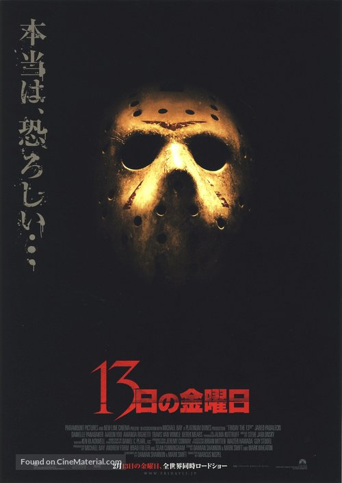 Friday the 13th - Japanese Movie Poster