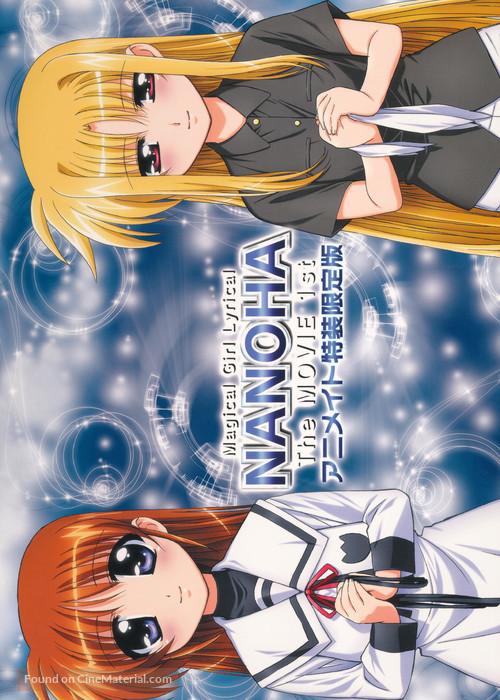 Mahou shoujo ririkaru Nanoha the movie 1st - Japanese Movie Poster