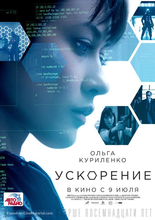 Momentum - Russian Movie Poster