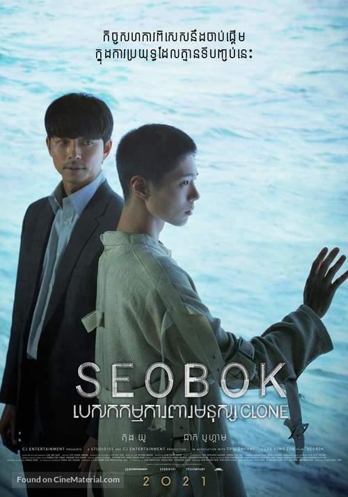 Seobok -  Movie Poster