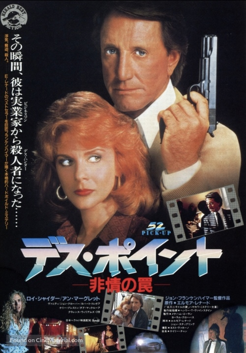 52 Pick-Up - Japanese Movie Poster
