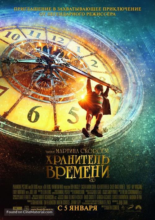 Hugo - Russian Movie Poster