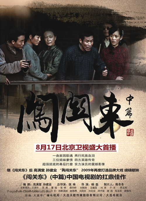 """Chuang Guandong"" - Chinese Movie Poster"