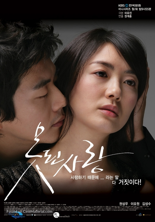 """Bad Love"" - South Korean Movie Poster"