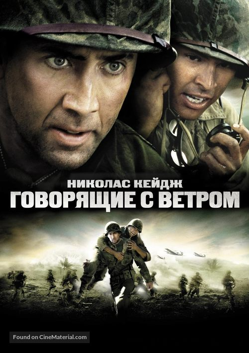 Windtalkers - Russian DVD movie cover