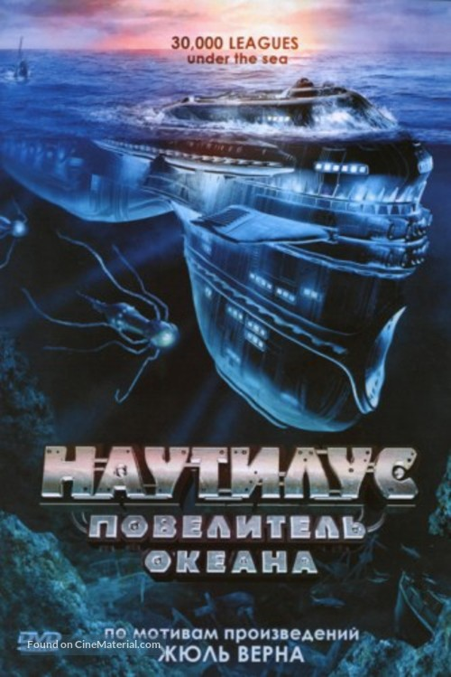 30,000 Leagues Under the Sea - Russian DVD movie cover