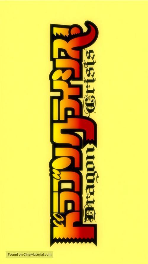 """""""Dragon Crisis!"""" - Japanese Logo"""
