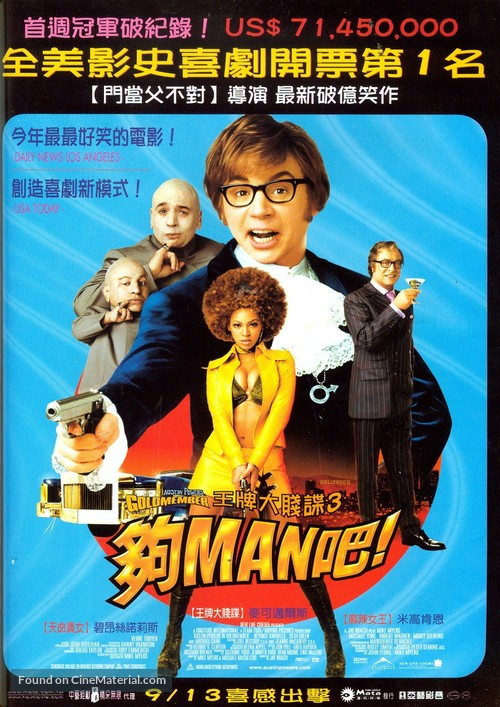 Austin Powers in Goldmember - Chinese Movie Poster