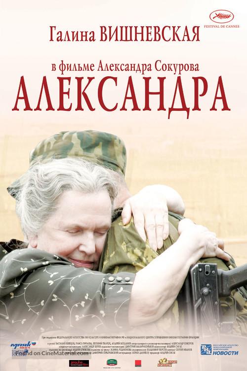 Aleksandra - Russian Movie Poster