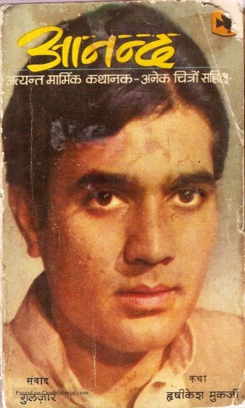Anand - Indian VHS movie cover