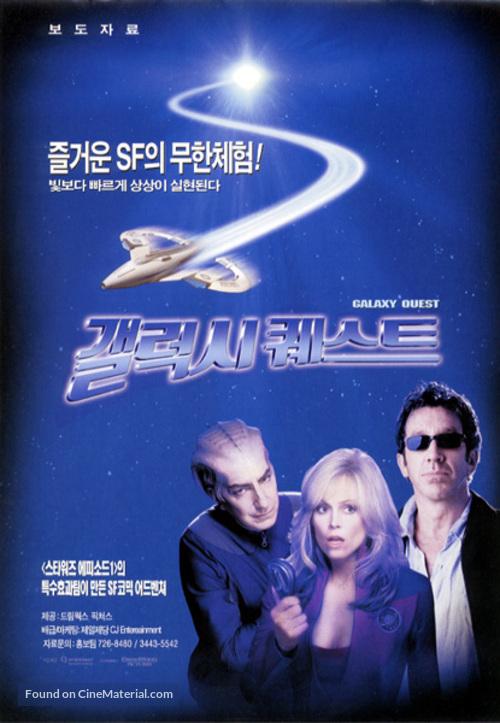 Galaxy Quest - South Korean Movie Poster