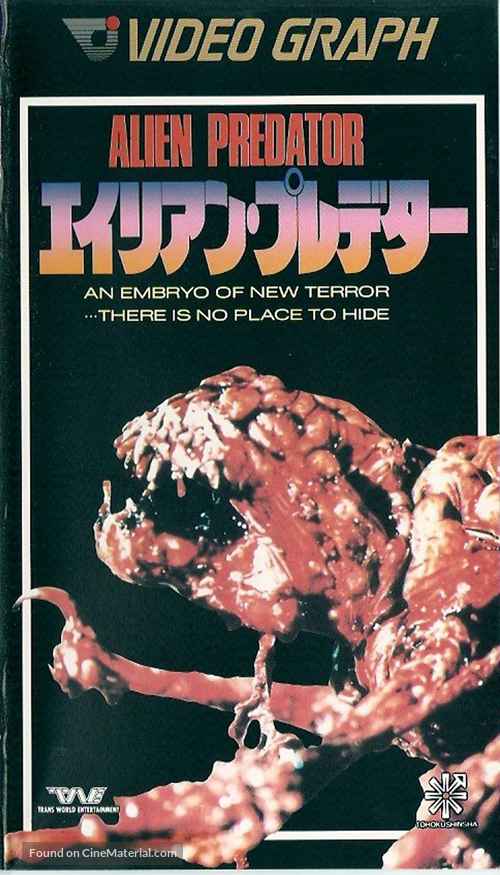 Alien Predator - Japanese Movie Cover