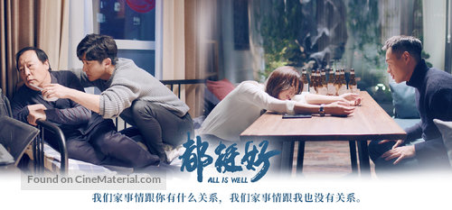 """""""Dou ting hao"""" - Chinese Movie Poster"""