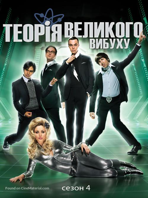 """The Big Bang Theory"" - Ukrainian Movie Cover"