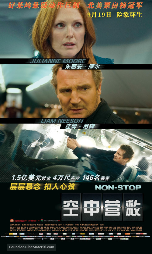 Non Stop 2014 Chinese Movie Poster