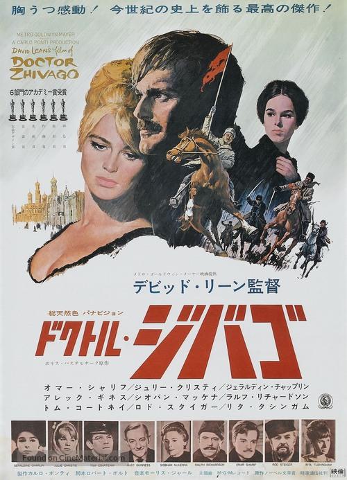 Doctor Zhivago - Japanese Movie Poster