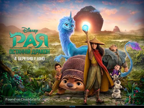 Raya and the Last Dragon - Ukrainian Movie Poster
