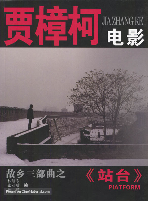 Zhantai - Chinese Movie Poster