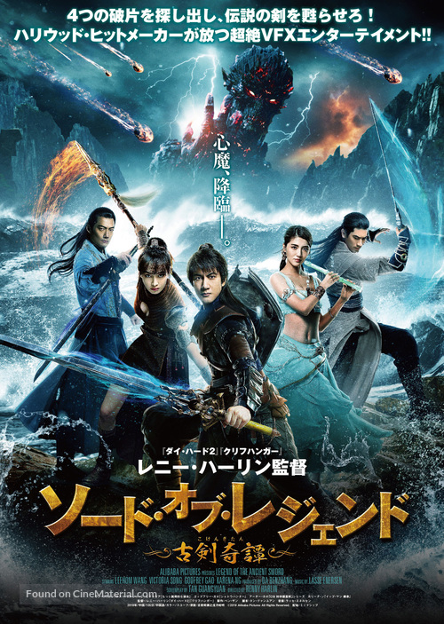 Legend of the Ancient Sword - Japanese Movie Poster
