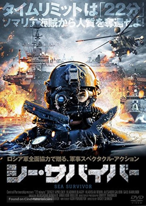 22 minuty - Japanese Movie Cover