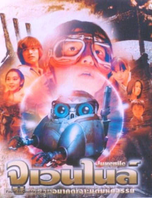 Jubunairu - Thai poster