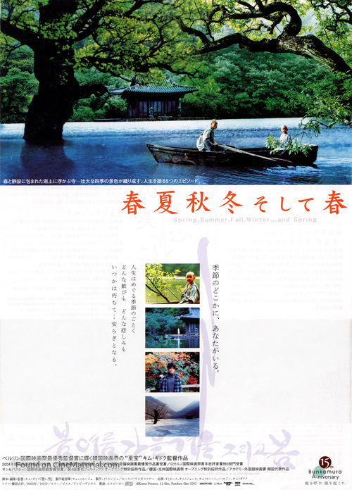 Bom yeoreum gaeul gyeoul geurigo bom - Japanese Movie Poster