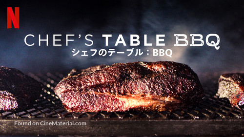 """Chef's Table: BBQ"" - Japanese Video on demand movie cover"
