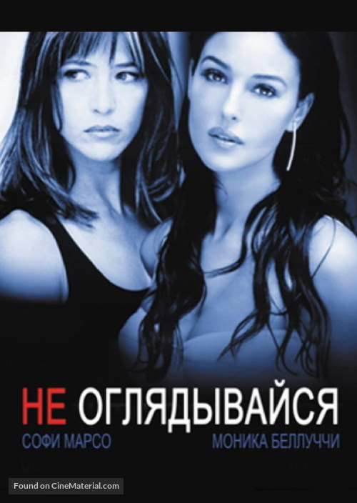 Ne te retourne pas - Russian Movie Poster