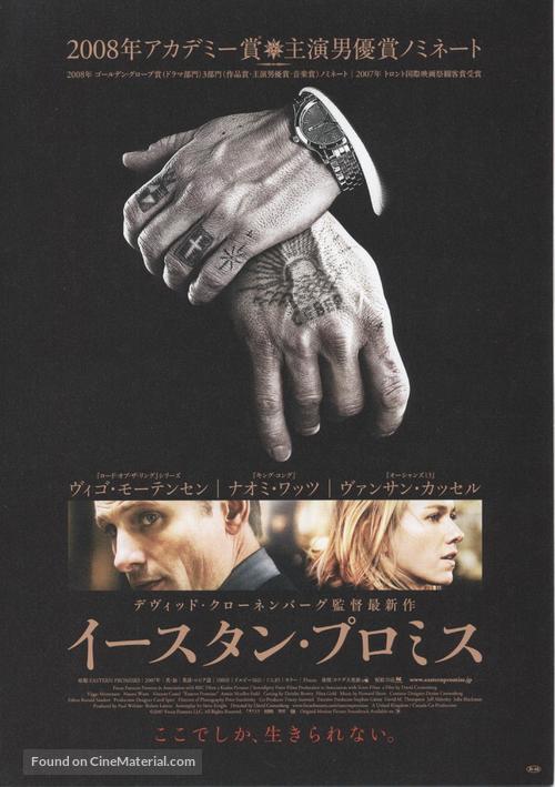 Eastern Promises - Japanese Movie Poster