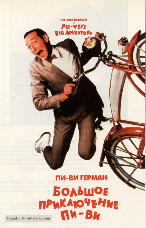 Pee-wee's Big Adventure - Russian Movie Poster