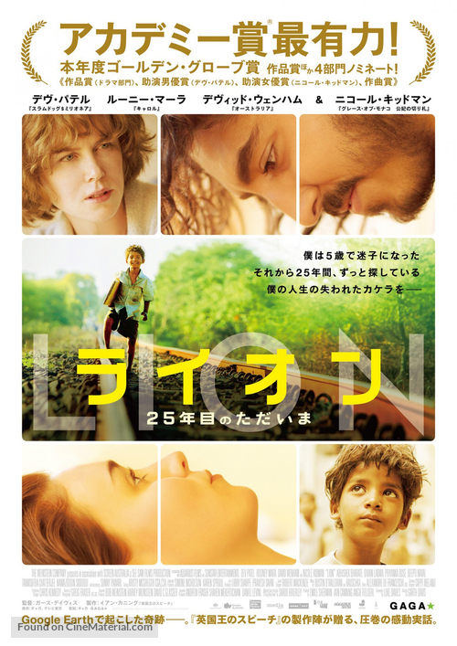 Lion - Japanese Movie Poster