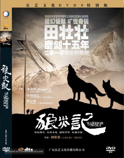 Lang zai ji - Chinese Movie Cover