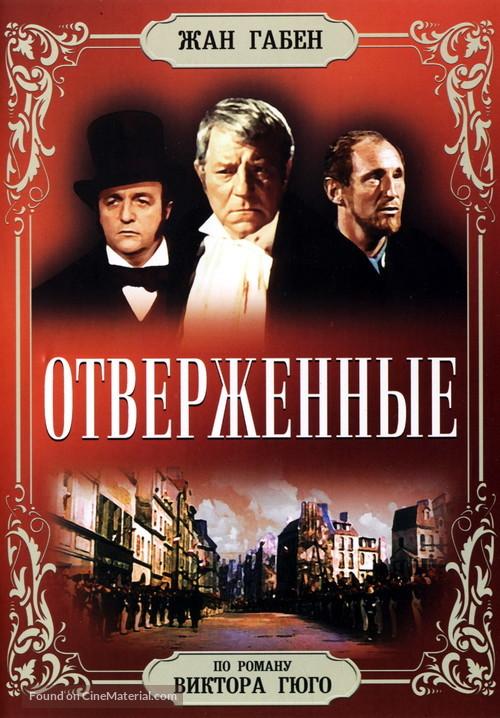 Les Misérables - Russian DVD cover