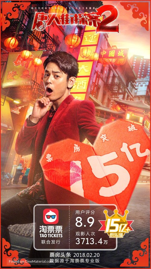 Detective Chinatown 2 2018 Chinese Movie Poster