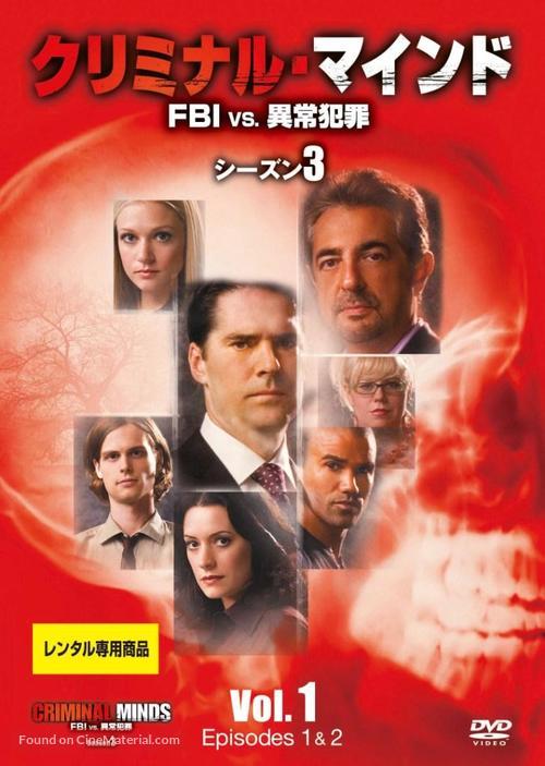 """Criminal Minds"" - Japanese DVD movie cover"
