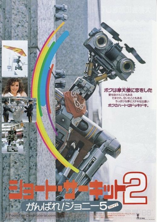 Short Circuit 2 - Japanese Movie Poster