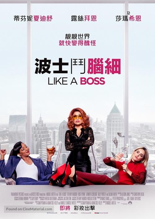 Like a Boss - Hong Kong Movie Poster
