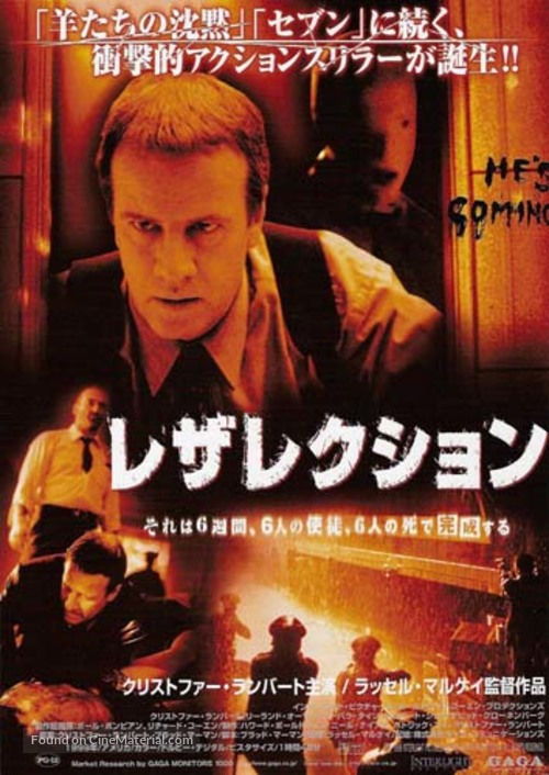 Resurrection - Japanese Movie Poster