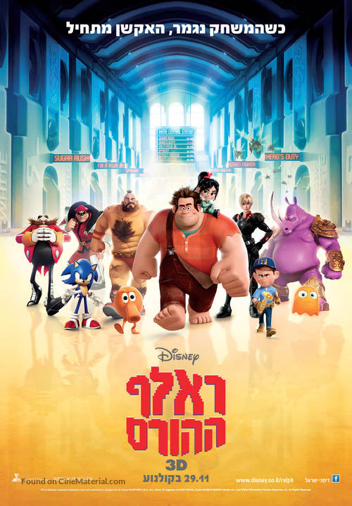 Wreck-It Ralph - Israeli Movie Poster