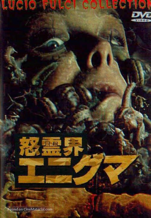 Aenigma - Japanese DVD movie cover