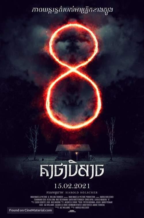 8 -  Movie Poster
