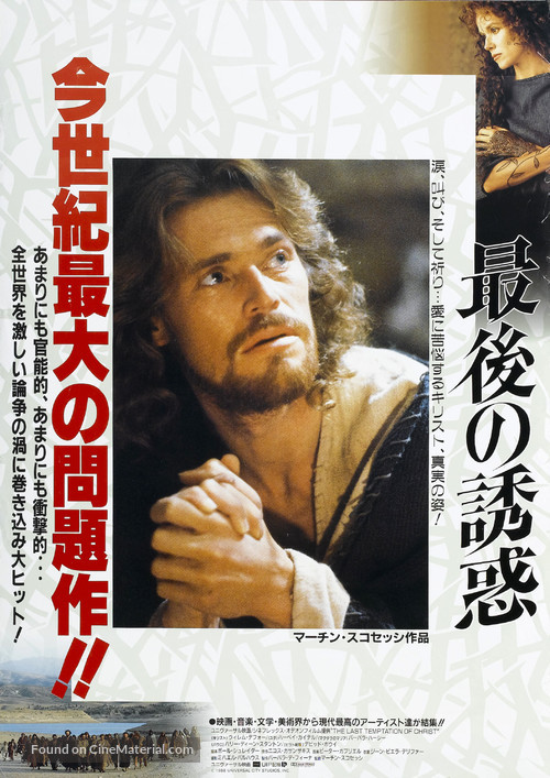 The Last Temptation of Christ - Japanese Theatrical movie poster