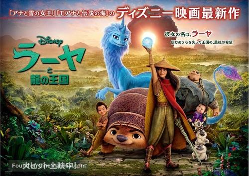 Raya and the Last Dragon - Japanese Movie Poster